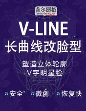 V-line长曲线改脸