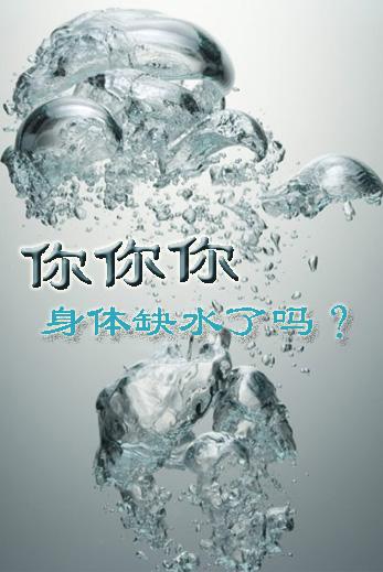 身体缺水的表现