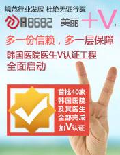 韩国医院医生V认证工程全面启动