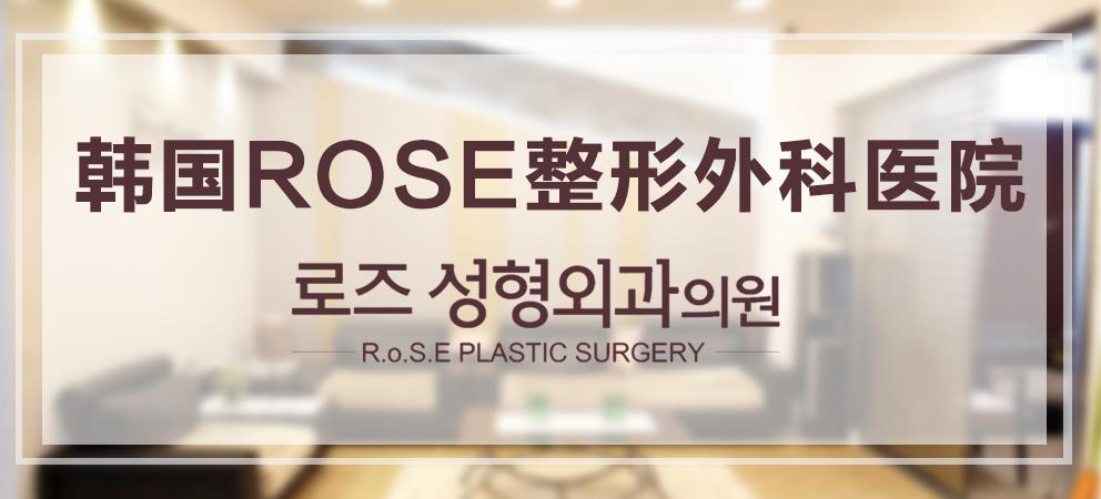 韩国ROSE整形外科医院