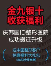 韩国ID整形医院开业活动 送中国整形客户惊喜福利大礼包