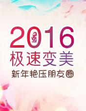 2016急速变美 扬眉吐气过新年