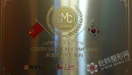 CKCI国际绿色医疗机构