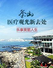 釜山医疗观光新去处 乐享美丽人生