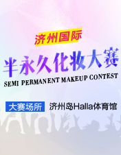"2016""IFBC""济州国际半永久化妆大赛"