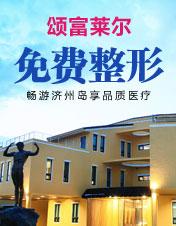韩国济州岛颂富莱尔整形医院举办免费整形招募活动