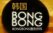 所属医院:韩国BONG BONG 整形外科