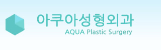 Aqua 整形外科