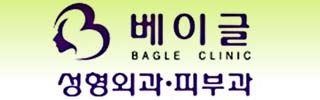 Bagle整形外科/皮肤科