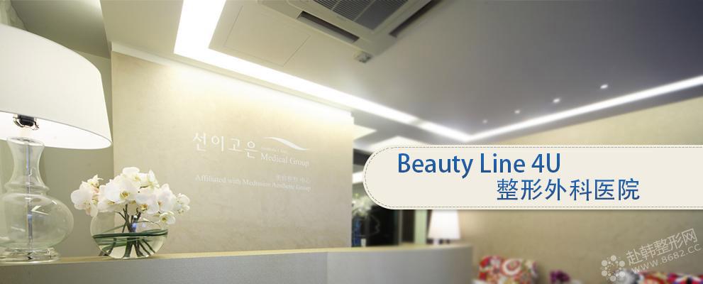 Beauty Line 4U整形外科医院