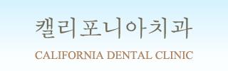 CALIFORNIA牙科