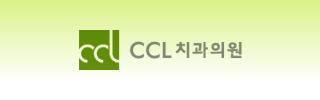 CCL 口腔医院