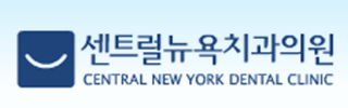 CENTRAL NEW YORK 牙科医院