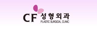CF整形外科