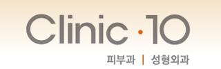 Clinic.10 整形外科
