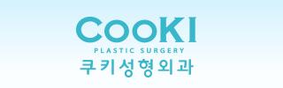 Cooki 整形外科