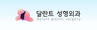 Dalant整形外科
