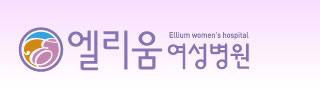 ELLIUM女性医院