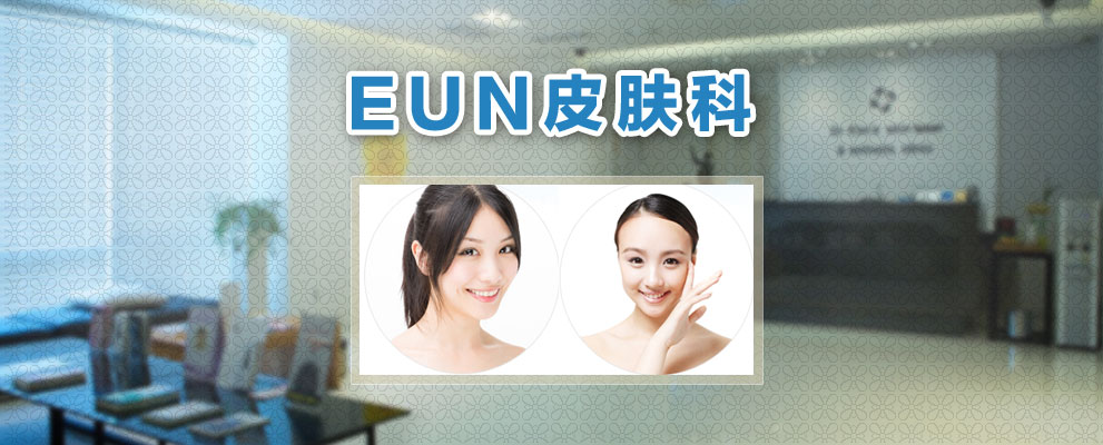 EUN皮肤科