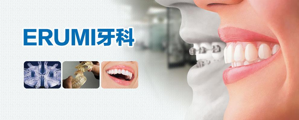 Erumi牙科