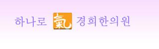 HANAROGI庆熙韩医院