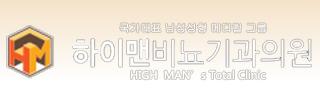 HIGH MAN'S