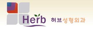 Herb整形外科