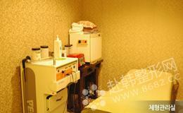 Seroi整形医院治疗室
