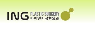 ING 整形外科