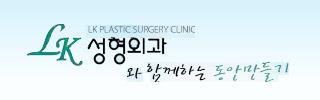 LK整形外科