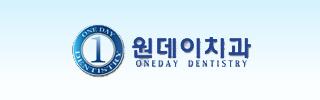 One day牙科
