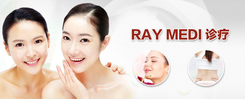 RAY MEDI 诊疗