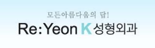 Re Yeon K 整形外科