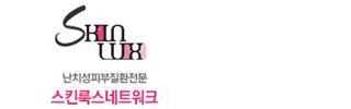 SKIN LUX 韩医院