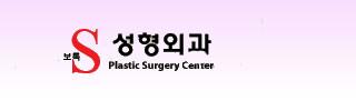 S整形外科