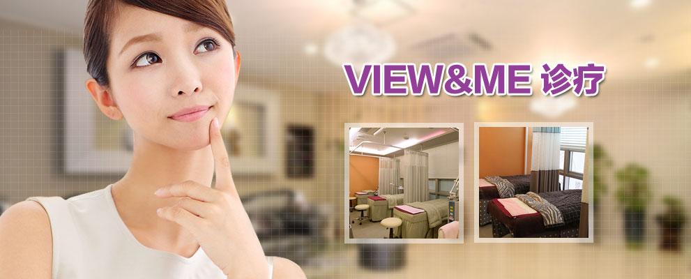 View&Me 诊疗