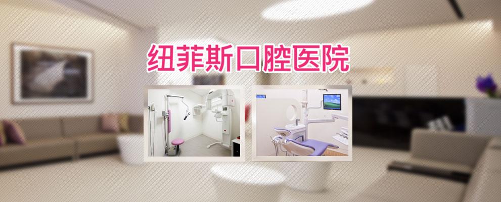 韩国纽菲斯口腔医院