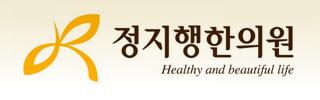 郑智行韩医院
