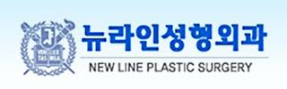 江南NEW LINE整形外科