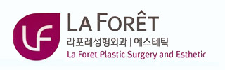 La Foret整形外科