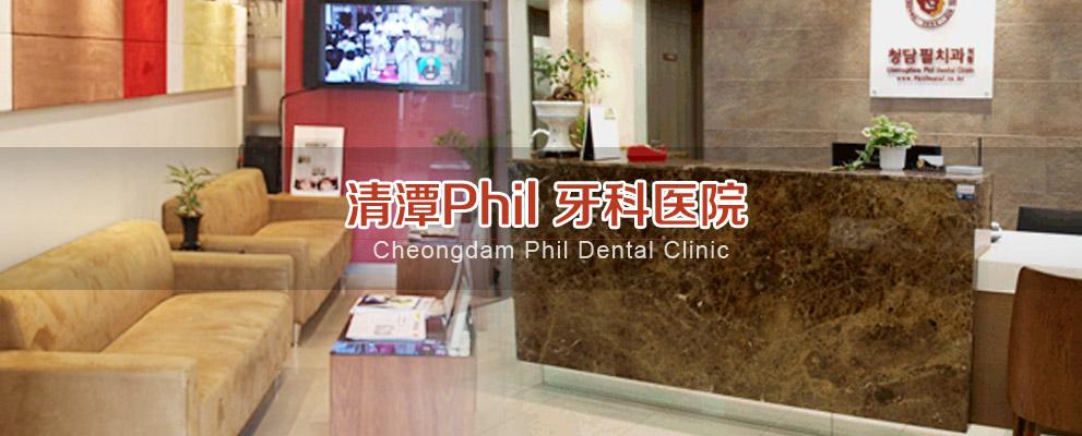 清潭Phil 牙科医院