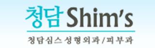 清潭Shim's整形外科