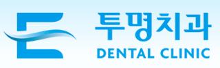 透明 牙齿整形医院