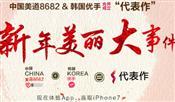 新年美丽大事件 中国美道8682与韩国优手合并成立代表作