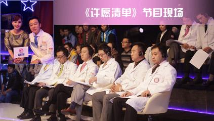 朴晟秀院长在上海参加《许愿清单》节目录制