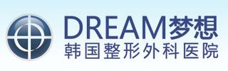 DREAM梦想整形外科医院