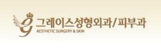 格瑞丝整形外科皮肤科