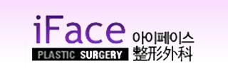iFace整形外科
